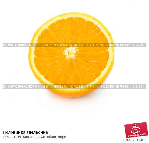 Половинка апельсина, фото № 112014, снято 26 ноября 2006 г. (c) Валентин Мосичев / Фотобанк Лори