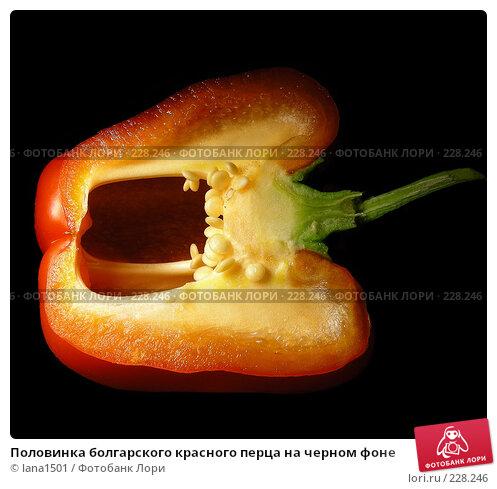 Половинка болгарского красного перца на черном фоне, эксклюзивное фото № 228246, снято 20 марта 2008 г. (c) lana1501 / Фотобанк Лори