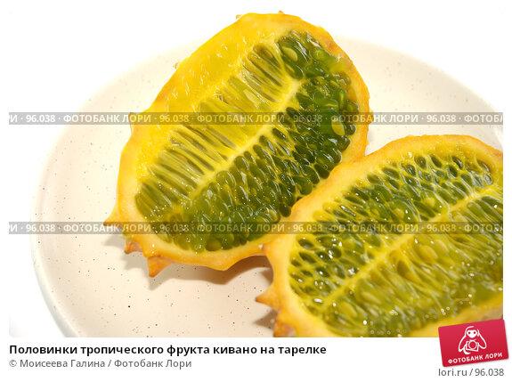Половинки тропического фрукта кивано на тарелке, фото № 96038, снято 23 сентября 2007 г. (c) Моисеева Галина / Фотобанк Лори