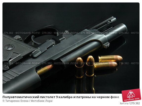 Полуавтоматический пистолет 9 калибра и патроны на черном фоне, фото № 279382, снято 4 апреля 2008 г. (c) Титаренко Елена / Фотобанк Лори