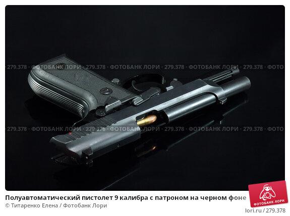 Полуавтоматический пистолет 9 калибра с патроном на черном фоне, фото № 279378, снято 4 апреля 2008 г. (c) Титаренко Елена / Фотобанк Лори