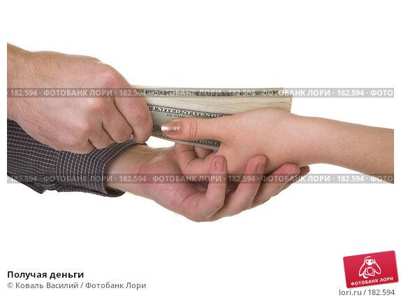 Получая деньги, фото № 182594, снято 8 декабря 2006 г. (c) Коваль Василий / Фотобанк Лори