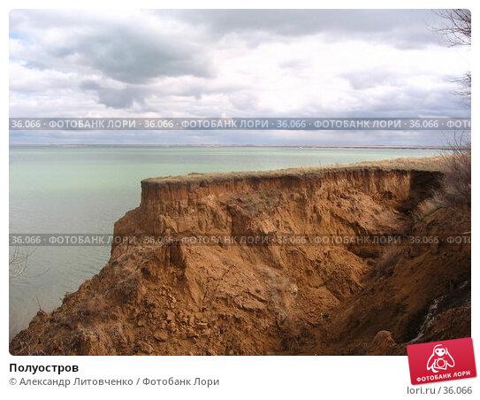 Полуостров, фото № 36066, снято 25 мая 2017 г. (c) Александр Литовченко / Фотобанк Лори
