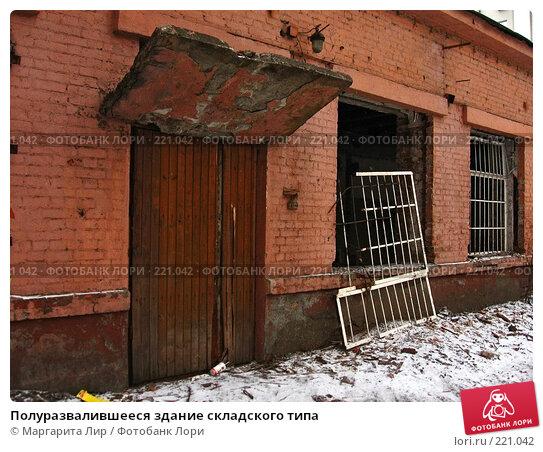 Купить «Полуразвалившееся здание складского типа», фото № 221042, снято 5 марта 2008 г. (c) Маргарита Лир / Фотобанк Лори