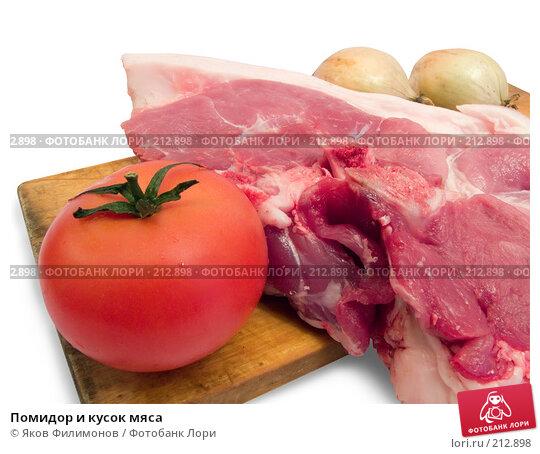 Купить «Помидор и кусок мяса», фото № 212898, снято 29 февраля 2008 г. (c) Яков Филимонов / Фотобанк Лори