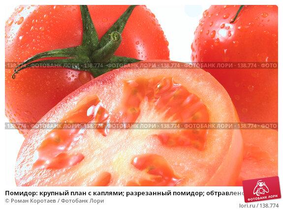 Помидор: крупный план с каплями; разрезанный помидор; обтравлено, фото № 138774, снято 2 декабря 2007 г. (c) Роман Коротаев / Фотобанк Лори