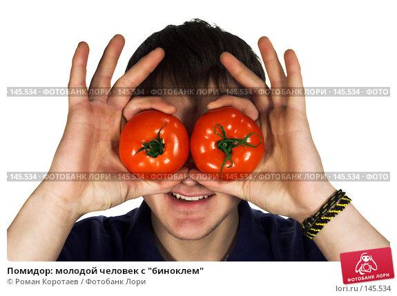 """Помидор: молодой человек с """"биноклем"""", фото № 145534, снято 11 декабря 2007 г. (c) Роман Коротаев / Фотобанк Лори"""