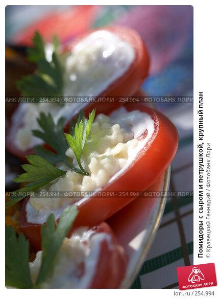 Помидоры с сыром и петрушкой, крупный план, фото № 254994, снято 20 августа 2005 г. (c) Кравецкий Геннадий / Фотобанк Лори