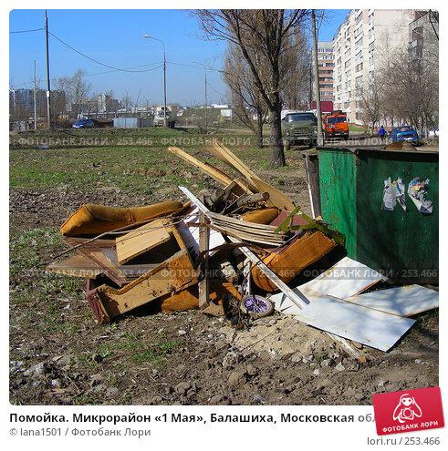 Помойка. Микрорайон «1 Мая», Балашиха, Московская область, эксклюзивное фото № 253466, снято 9 апреля 2008 г. (c) lana1501 / Фотобанк Лори