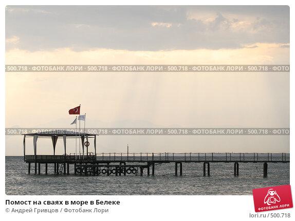 Помост на сваях в море в Белеке (2008 год). Стоковое фото, фотограф Андрей Гривцов / Фотобанк Лори