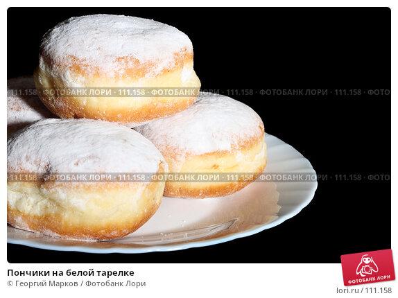 Купить «Пончики на белой тарелке», фото № 111158, снято 12 октября 2007 г. (c) Георгий Марков / Фотобанк Лори