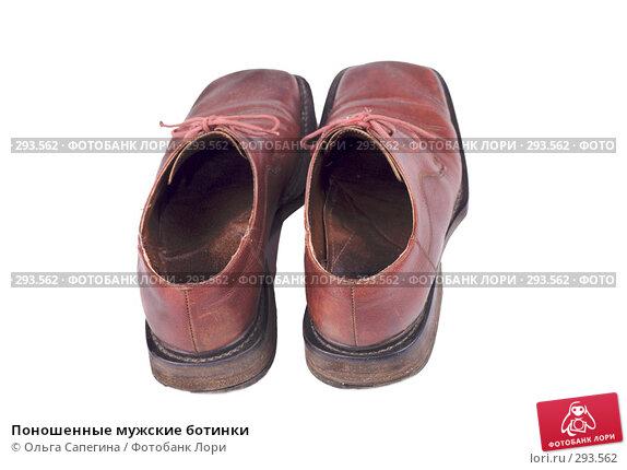 Поношенные мужские ботинки, фото № 293562, снято 17 апреля 2008 г. (c) Ольга Сапегина / Фотобанк Лори