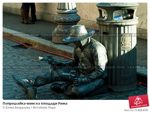 Купить «Попрошайка-мим на площади Рима», фото № 3428878, снято 25 декабря 2011 г. (c) Елена Безрукова / Фотобанк Лори