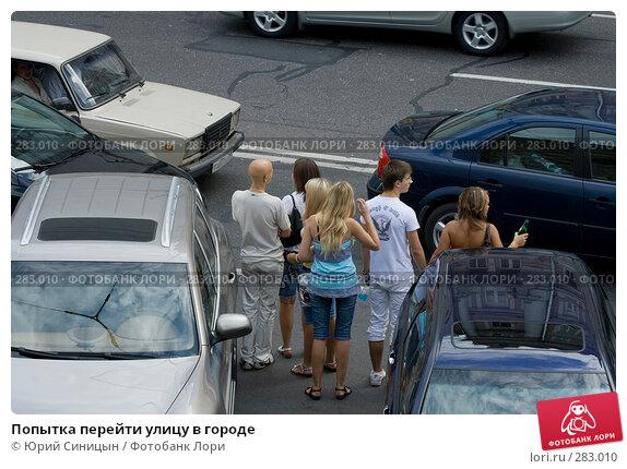 Попытка перейти улицу в городе, фото № 283010, снято 22 августа 2007 г. (c) Юрий Синицын / Фотобанк Лори