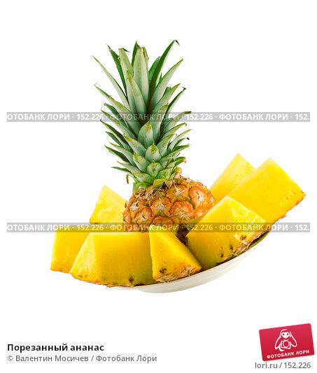 Порезанный ананас, фото № 152226, снято 14 октября 2007 г. (c) Валентин Мосичев / Фотобанк Лори