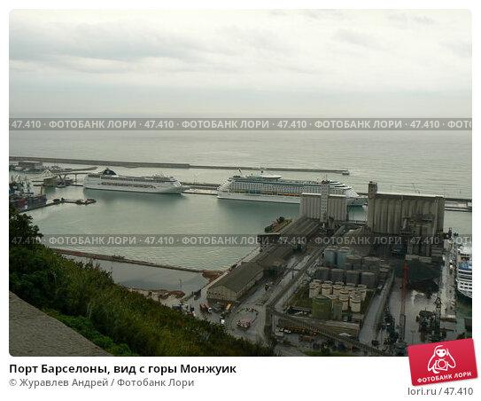 Порт Барселоны, вид с горы Монжуик, эксклюзивное фото № 47410, снято 23 сентября 2006 г. (c) Журавлев Андрей / Фотобанк Лори