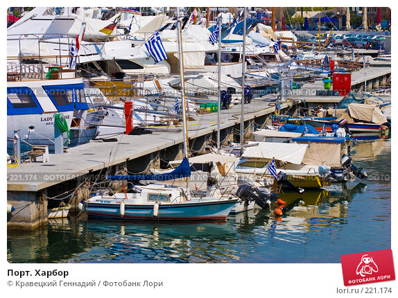 Купить «Порт. Харбор», фото № 221174, снято 5 апреля 2005 г. (c) Кравецкий Геннадий / Фотобанк Лори