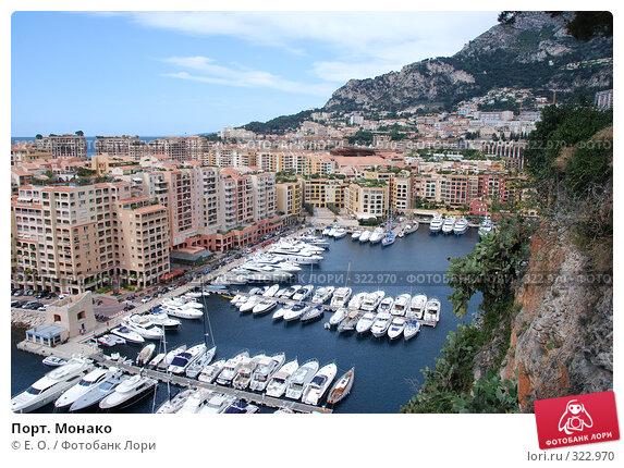 Порт. Монако, фото № 322970, снято 14 июня 2008 г. (c) Екатерина Овсянникова / Фотобанк Лори