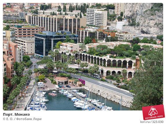 Порт. Монако, фото № 323030, снято 14 июня 2008 г. (c) Екатерина Овсянникова / Фотобанк Лори