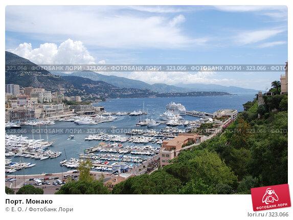 Порт. Монако, фото № 323066, снято 14 июня 2008 г. (c) Екатерина Овсянникова / Фотобанк Лори