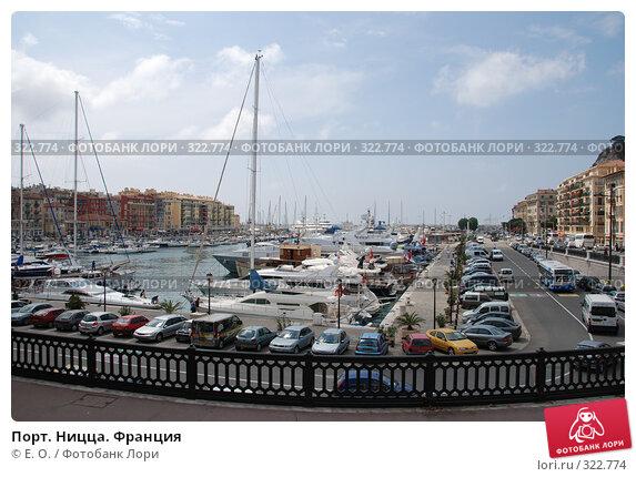 Порт. Ницца. Франция, фото № 322774, снято 12 июня 2008 г. (c) Екатерина Овсянникова / Фотобанк Лори