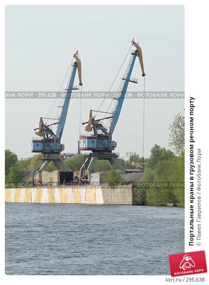 Портальные краны в грузовом речном порту, фото № 295638, снято 30 апреля 2008 г. (c) Павел Гаврилов / Фотобанк Лори
