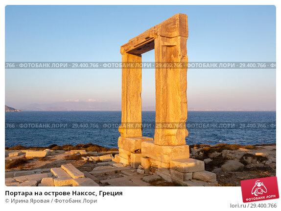Купить «Портара на острове Наксос, Греция», фото № 29400766, снято 17 сентября 2018 г. (c) Ирина Яровая / Фотобанк Лори
