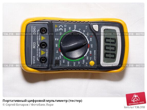 Портативный цифровой мультиметр (тестер), фото № 136318, снято 1 декабря 2007 г. (c) Сергей Бочаров / Фотобанк Лори