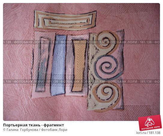 Портьерная ткань - фрагмент, фото № 181138, снято 26 июня 2006 г. (c) Галина  Горбунова / Фотобанк Лори