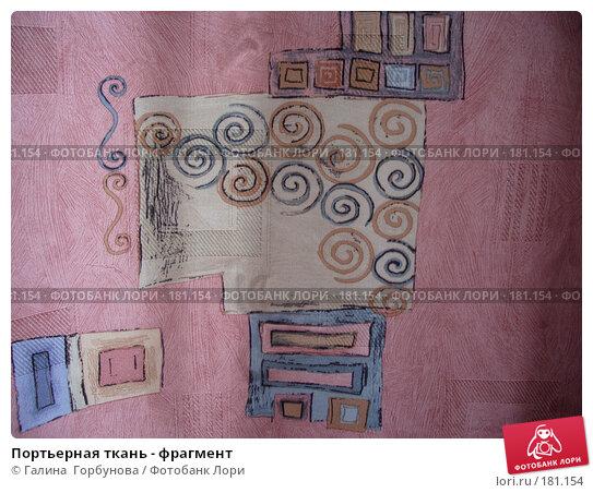 Купить «Портьерная ткань - фрагмент», фото № 181154, снято 26 июня 2006 г. (c) Галина  Горбунова / Фотобанк Лори