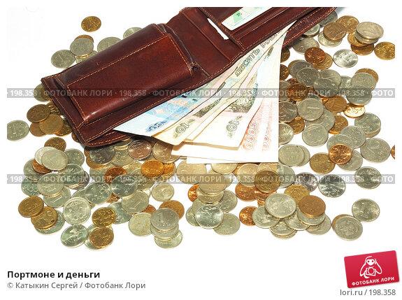 Портмоне и деньги, фото № 198358, снято 18 ноября 2007 г. (c) Катыкин Сергей / Фотобанк Лори