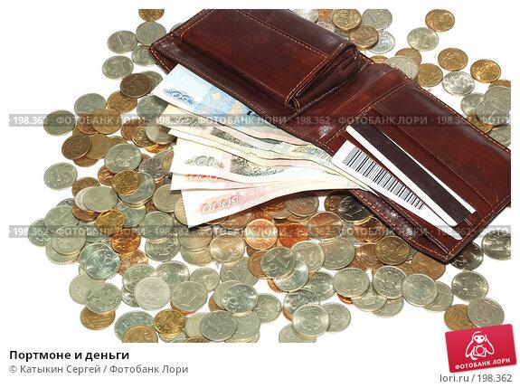 Портмоне и деньги, фото № 198362, снято 18 ноября 2007 г. (c) Катыкин Сергей / Фотобанк Лори