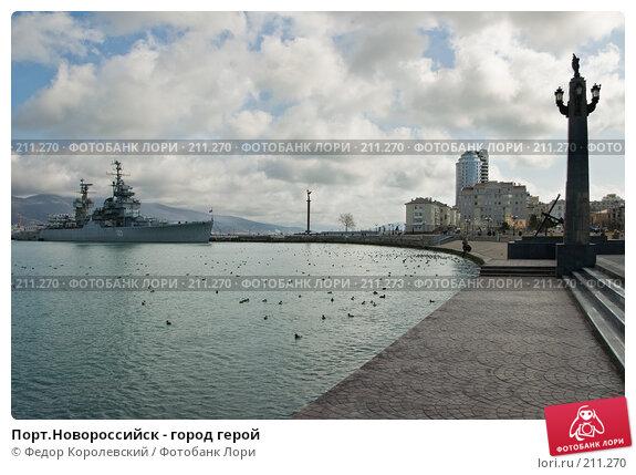 Порт.Новороссийск - город герой, фото № 211270, снято 26 февраля 2008 г. (c) Федор Королевский / Фотобанк Лори