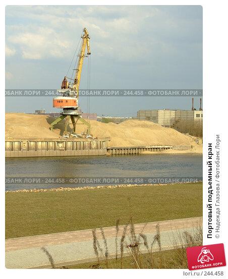 Портовый подъемный кран, фото № 244458, снято 6 апреля 2008 г. (c) Надежда Глазова / Фотобанк Лори