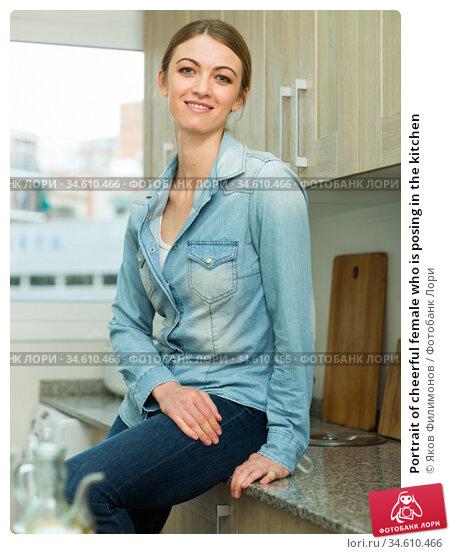 Portrait of cheerful female who is posing in the kitchen. Стоковое фото, фотограф Яков Филимонов / Фотобанк Лори