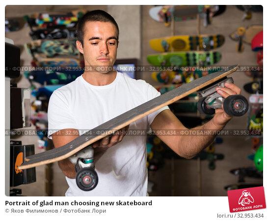 Portrait of glad man choosing new skateboard. Стоковое фото, фотограф Яков Филимонов / Фотобанк Лори