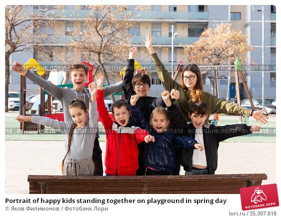Portrait of happy kids standing together on playground in spring day. Стоковое фото, фотограф Яков Филимонов / Фотобанк Лори