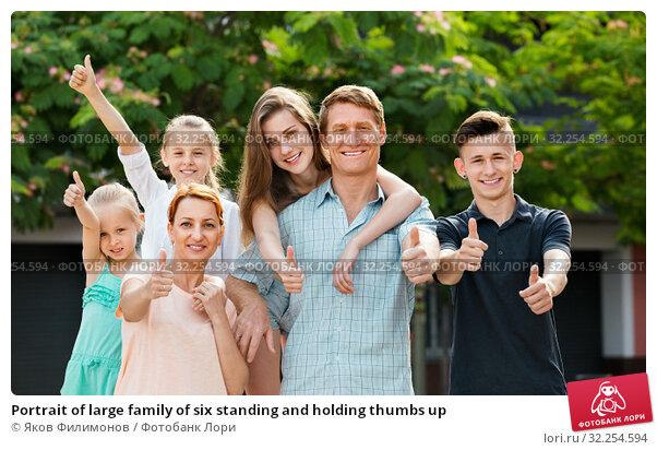 Купить «Portrait of large family of six standing and holding thumbs up», фото № 32254594, снято 1 августа 2020 г. (c) Яков Филимонов / Фотобанк Лори