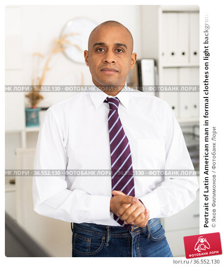 Portrait of Latin American man in formal clothes on light background. Стоковое фото, фотограф Яков Филимонов / Фотобанк Лори