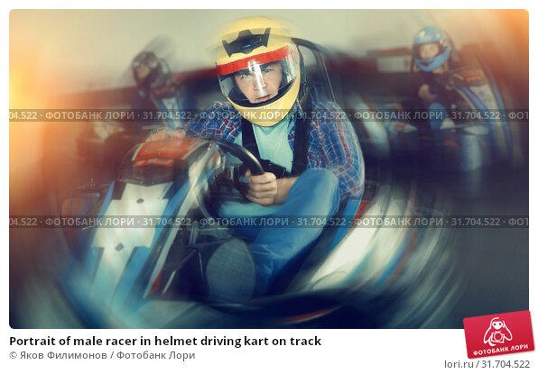 Купить «Portrait of male racer in helmet driving kart on track», фото № 31704522, снято 20 сентября 2019 г. (c) Яков Филимонов / Фотобанк Лори