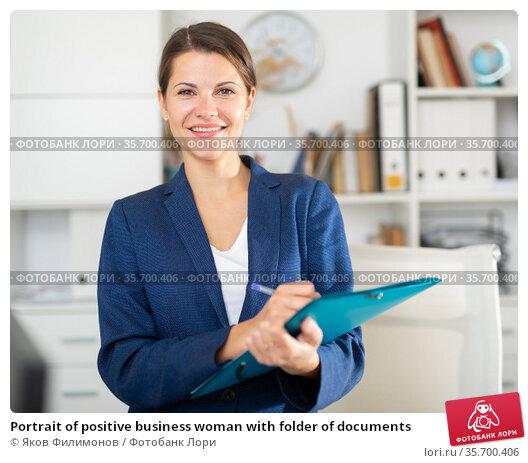 Portrait of positive business woman with folder of documents. Стоковое фото, фотограф Яков Филимонов / Фотобанк Лори