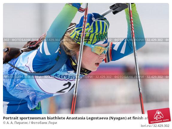 Купить «Portrait sportswoman biathlete Anastasia Legostaeva (Nyagan) at finish after rifle shooting, skiing», фото № 32429302, снято 12 апреля 2019 г. (c) А. А. Пирагис / Фотобанк Лори