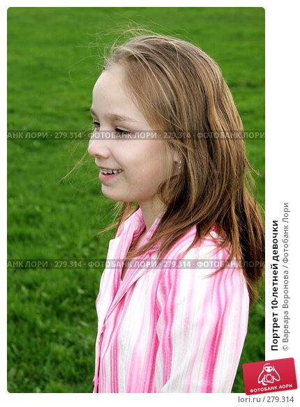 Портрет 10-летней девочки, фото № 279314, снято 5 мая 2008 г. (c) Варвара Воронова / Фотобанк Лори