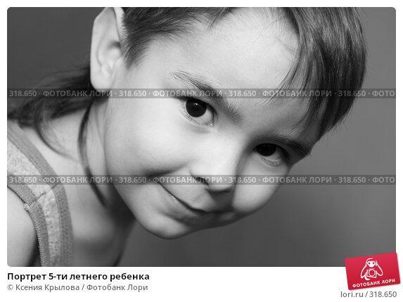 Портрет 5-ти летнего ребенка, фото № 318650, снято 20 марта 2008 г. (c) Ксения Крылова / Фотобанк Лори