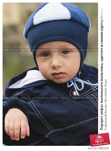 Портрет анфас маленького мальчика, одетого в синюю куртку и голубой берет, фото № 248218, снято 7 мая 2006 г. (c) Дмитрий Боков / Фотобанк Лори