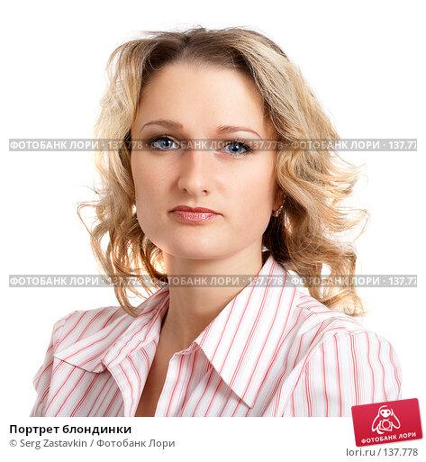 Портрет блондинки, фото № 137778, снято 18 апреля 2007 г. (c) Serg Zastavkin / Фотобанк Лори