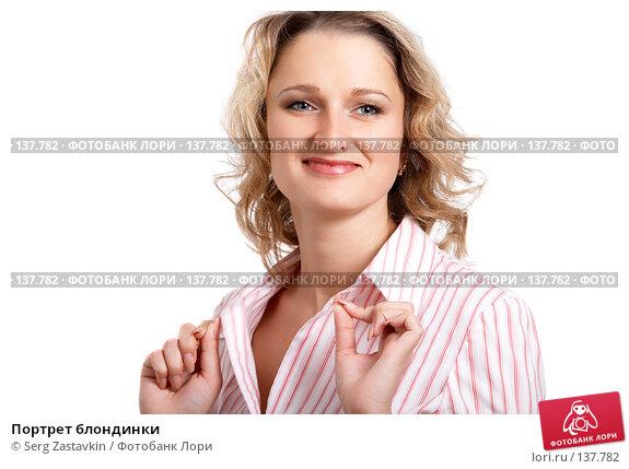 Купить «Портрет блондинки», фото № 137782, снято 18 апреля 2007 г. (c) Serg Zastavkin / Фотобанк Лори