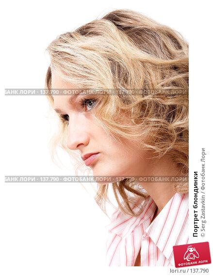 Портрет блондинки, фото № 137790, снято 18 апреля 2007 г. (c) Serg Zastavkin / Фотобанк Лори
