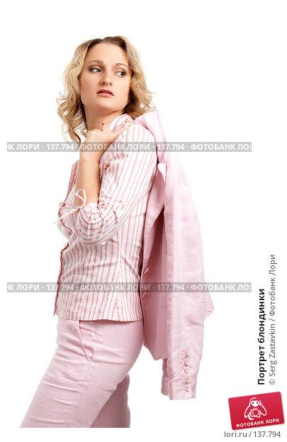 Портрет блондинки, фото № 137794, снято 18 апреля 2007 г. (c) Serg Zastavkin / Фотобанк Лори