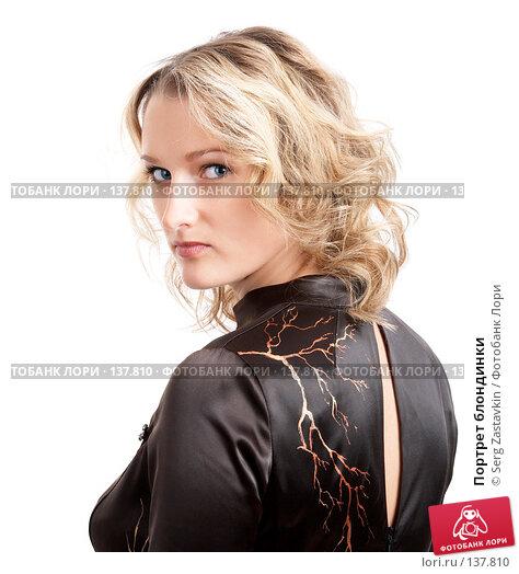 Портрет блондинки, фото № 137810, снято 18 апреля 2007 г. (c) Serg Zastavkin / Фотобанк Лори